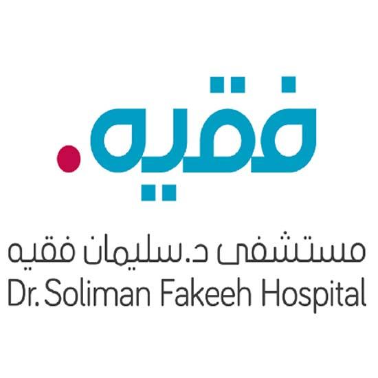 صورة مستشفى دكتور سليمان فقيه