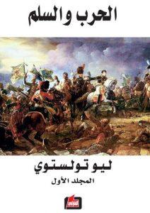 رواية الحرب و السلم ليو تولستوي