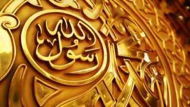Photo of كيف كانت أخلاق الرسول محمد صلى الله عليه وسلم