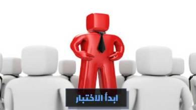 Photo of الشخصية القيادية : هل أنت شخصية قيادية ؟