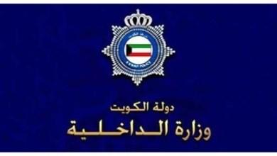 Photo of الكويت تحدد مكافأة قدرها نص مليون دينار في تلك الحالة