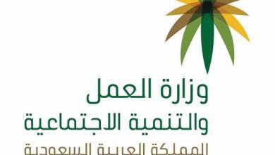 Photo of أسباب اسقاط الضمان الإجتماعي من وزارة العمل