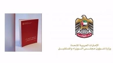 Photo of إطلاق دليل التواجد الحكومي الإماراتي على وسائل التواصل الاجتماعي