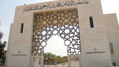 """Photo of لأول مرة في تاريخ """"جامعة الإمام"""".. تكليف امرأة بمنصب """"عميد"""""""