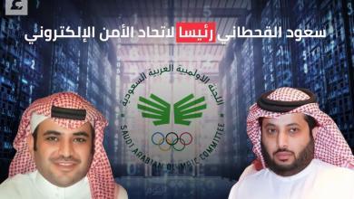 Photo of القحطاني رئيسا لاتحاد الأمن الإلكتروني والبرمجيات