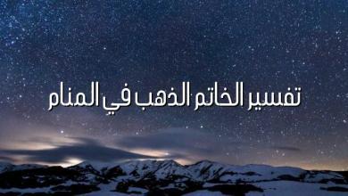 Photo of تفسير حلم الخاتم في المنام