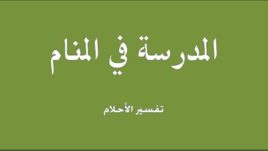 Photo of تفسير معنى حلم المدرسة في المنام