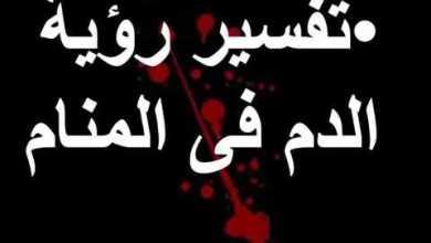 Photo of تفسير حلم الدم في المنام