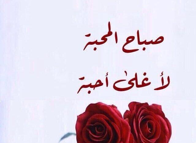 Photo of كلمات صباح الخير للحبيب | اشعار صباح الخير للحبيب