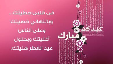 Photo of مسجات تهنئة عيد الفطر