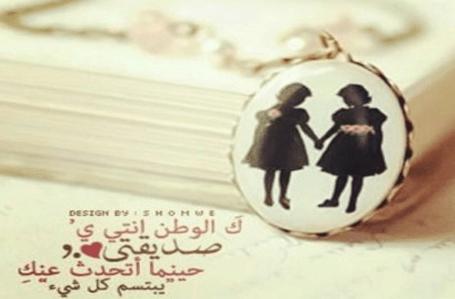 شعر قصير عن الصديق اشعار وخواطر عن الصاحب والصديق شعر عن