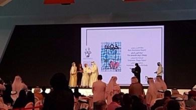Photo of حاكم الشارقة يكرم الفائزين خلال حفل افتتاح الدورة 36 من معرض الشارقة للكتاب