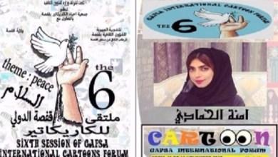 Photo of آمنة الحمادي ضيف شرف الدورة السادسة لملتقى قفصة الدولي للكاريكاتير بتونس