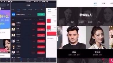 Photo of تطبيق خاص بالمشاهير لبيع الوقته بالثانية
