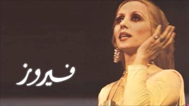 Photo of كلمات ايه في امل للفنانة فيروز