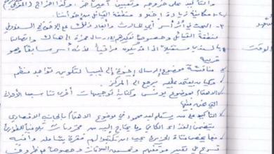 """Photo of 228 صفحة بخط بن لادن.. وقطر بـ""""جزيرتها"""""""