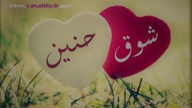 Photo of كلمات وخواطر عن الشوق والحنين