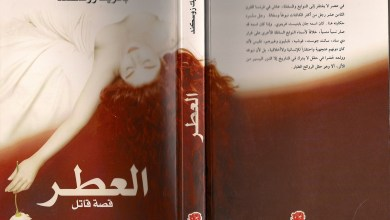 Photo of نبذة عن رواية العطر