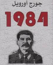 Photo of نبذة عن رواية 1984
