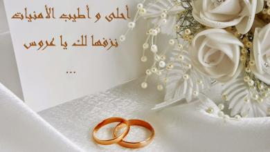 Photo of احلي عبارات ورسائل تهنئة زواج