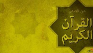 Photo of قصة أصحاب الأخدود في القرآن الكريم