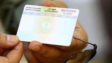 Photo of منع دخول اليمنيين حاملي التأشيرات من دخول السعودية برا