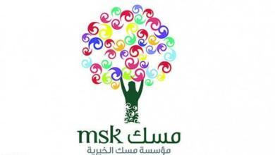 Photo of مسك الخيرية تنظم منتدى عالميا لنخبة من قيادات الأعمال حول العالم