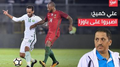 Photo of علي كميخ: باوزا يحتاج إلى الوقت