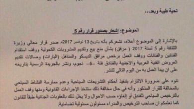 """Photo of مسؤول بحريني لـ""""عين اليوم"""": خطاب منع الكحوليات غير صحيح"""