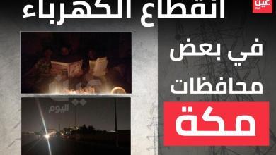 Photo of انقطاع الكهرباء في عدد من أحياء جدة ومكة والطائف.. والكهرباء توضح