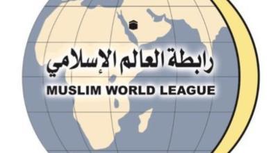 Photo of رابطة العالم الإسلامي تؤيد بيان جامعة الدول العربية حول التدخلات الإيرانية