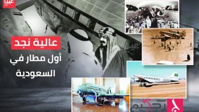 Photo of قصة أول طائرة تهبط في السعودية قبل 7 عقود