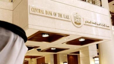 Photo of مركزي الإمارات: الاستفسار عن حسابات سعوديين كان لجمع معلومات