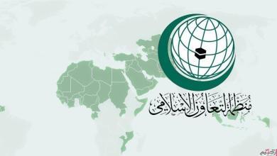 """Photo of """"التعاون الإسلامي"""" تدعو إلى تعزيز الوئام بين الجماعات الثقافية المختلفة"""