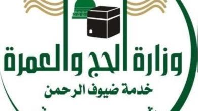 Photo of الحج والعمرة تدشن ورشة الخدمات الإلكترونية لضيوف الرحمن