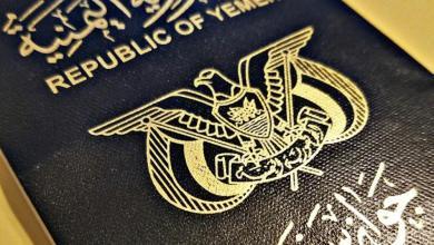 Photo of بدءا من اليوم.. قرار لصالح سفر اليمنيين من وإلى السعودية