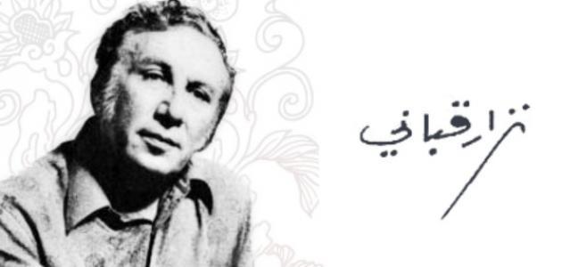 Photo of رسالة حب نزار قباني