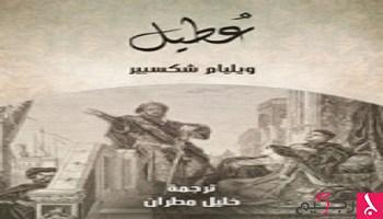 Photo of نبذة عن مسرحية عطيل