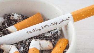 "Photo of دراسة: دمغ السجائر بعبارة ""التدخين يقتل"" قد تحد من إقبال المراهقين عليها"