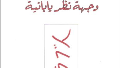 Photo of نبذة عن كتاب العرب وجهة نظر يابانية