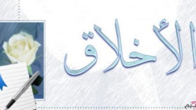 Photo of شعر عن الاخلاق