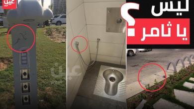 "Photo of كورنيش جدة الجديد: ""ليش يا ثامر""؟"
