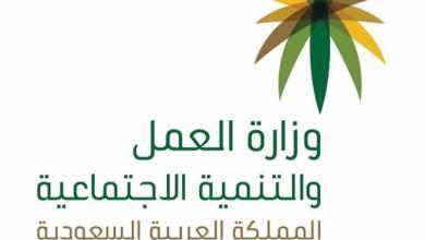 """Photo of """"العمل"""" لـ""""التأمينات"""": بدل السكن تقرره المنشآت"""