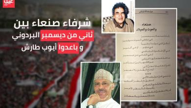 "Photo of شرفاء صنعاء بين ""ثاني من ديسمبر البردوني"" و""باعدوا أيوب طارش"""
