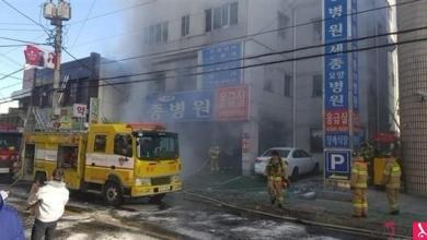 Photo of 41 قتيلاً إثر حريق بمستشفى في كوريا الجنوبية