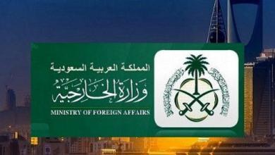 Photo of المملكة تُدين اعتراض مقاتلات قطرية لطائرتين إماراتيتين