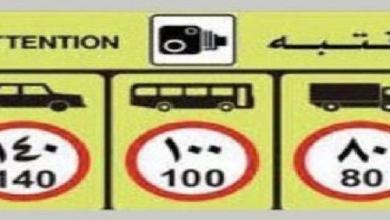 Photo of تصميم لوحات رفع سرعات الطرق لـ 140 كم