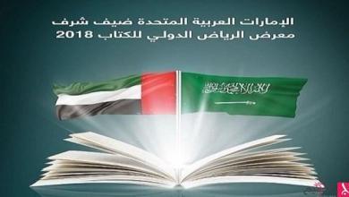 Photo of الإمارات ضيف الشرف لمعرض الرياض الدولي للكتاب 2018