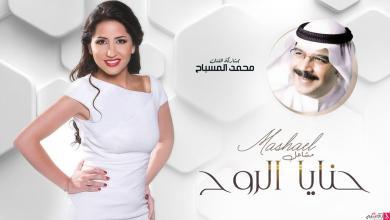 Photo of اغنية حنايا الروح مشاعل ومحمد المسباح