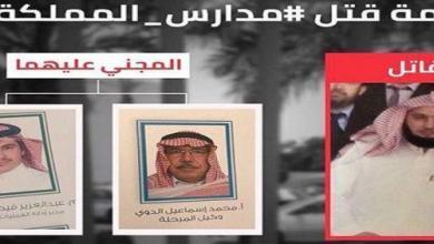 Photo of المحكمة تنهي فصول جريمة مدارس المملكة